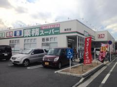 業務スーパー潮田店