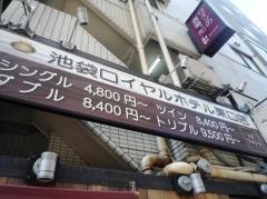 池袋ロイヤルホテル東口店