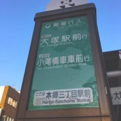 「本郷三丁目駅前」バス停留所