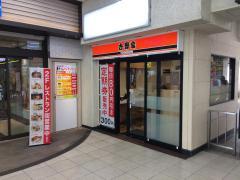 吉野家津駅チャム店