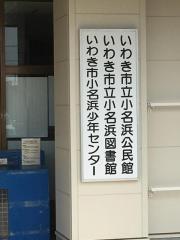 小名浜図書館