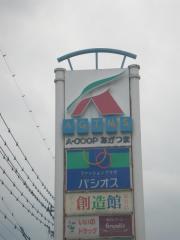 パシオス吾妻店