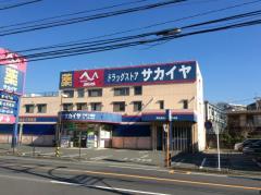ドラッグストアサカイヤ戸塚下郷店