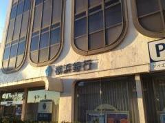 横浜銀行上溝支店