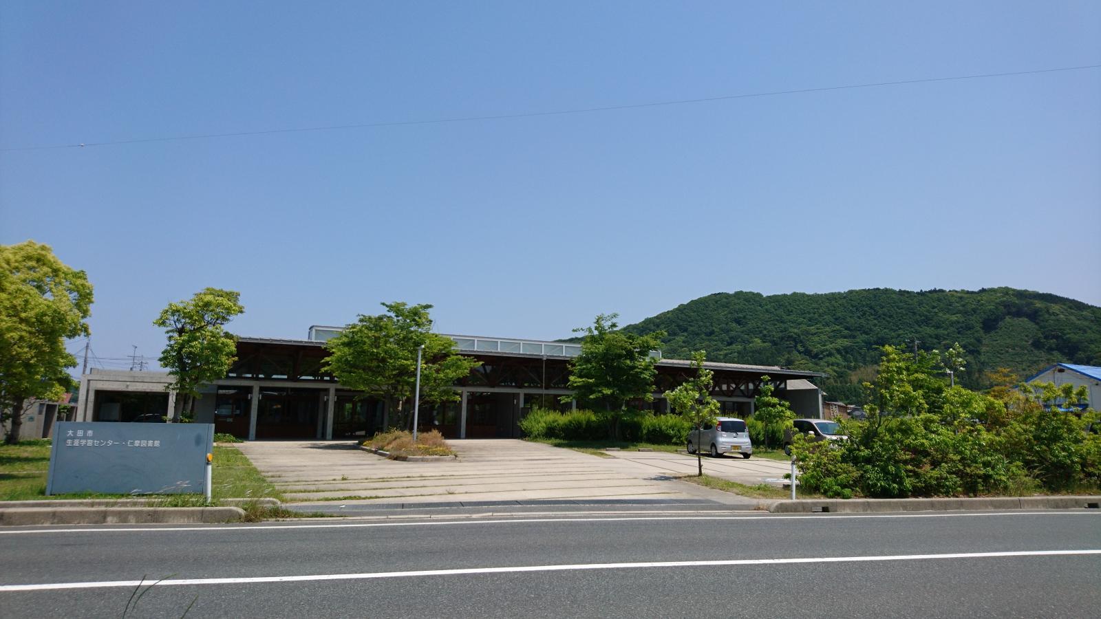 大田市立仁摩図書館