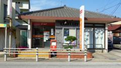 高浜吉浜郵便局