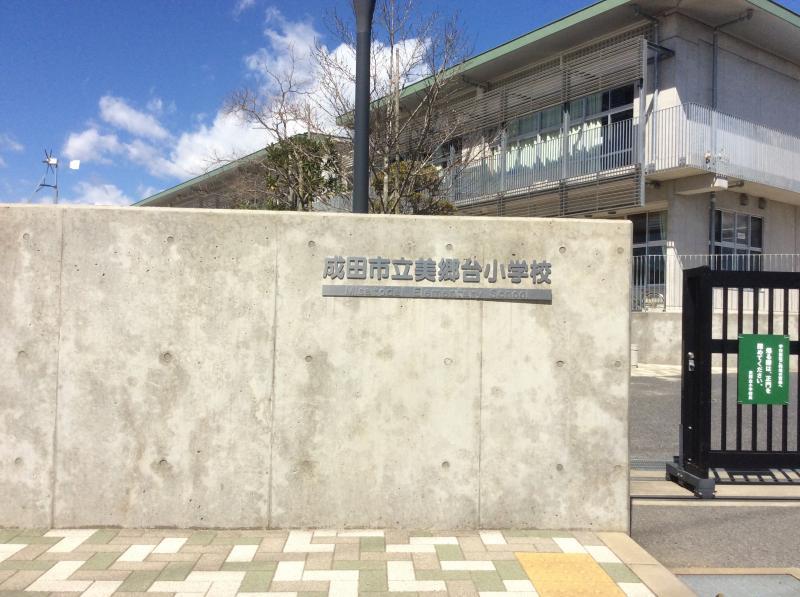 美郷台小学校(成田市)の投稿写...