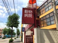 ヨシ村動物病院