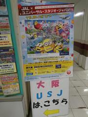日本旅行 所沢店