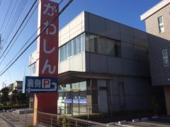 川口信用金庫久喜支店