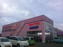 スーパードラッグアサヒ秋田広面店