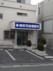 根岸耳鼻咽喉科医院
