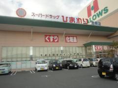 スーパードラッグひまわり笠岡店