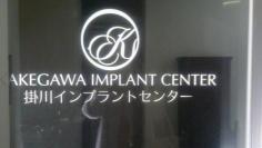 かつらが丘歯科医院