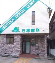 石塚歯科医院
