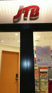 JTB首都圏 丸の内支店