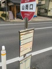 「山商口」バス停留所
