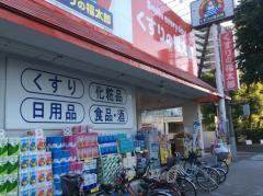 くすりの福太郎東葛西店