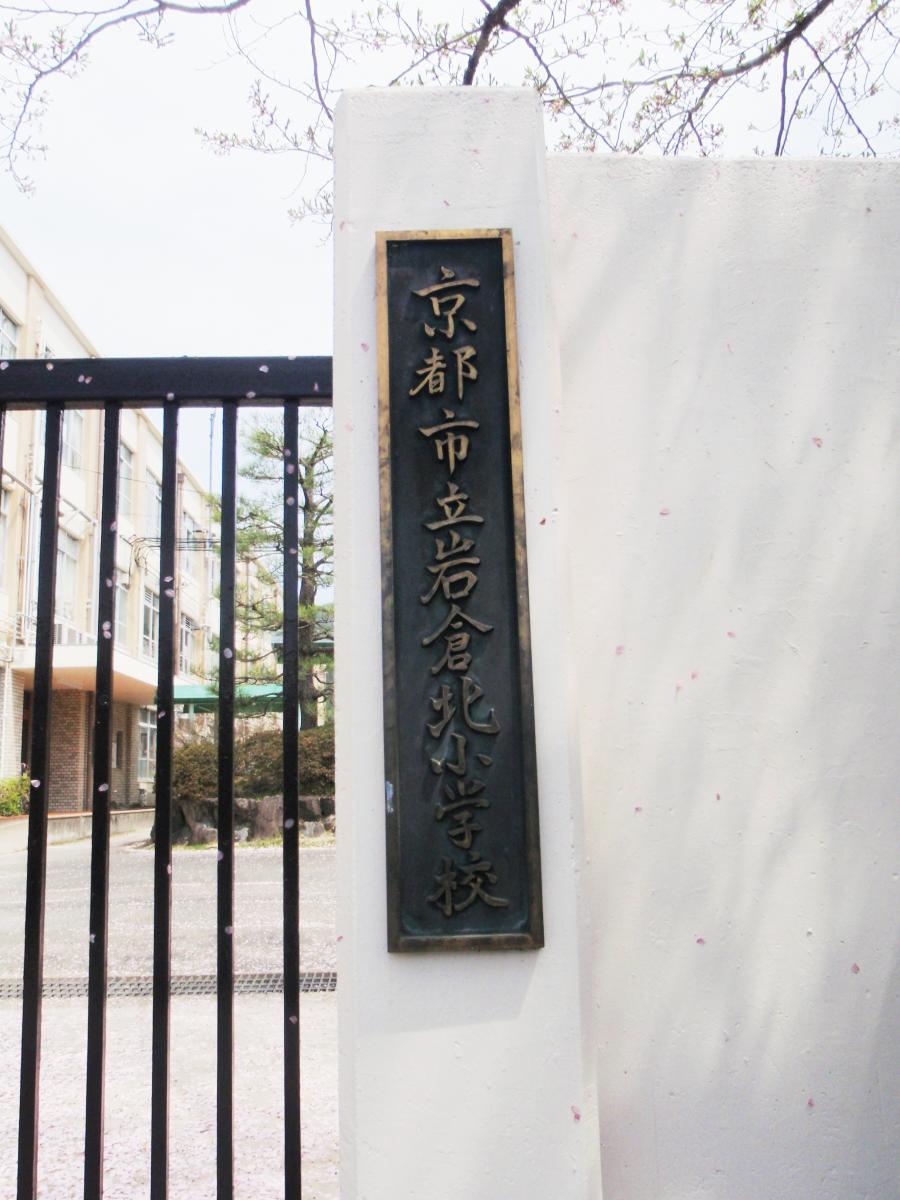 岩倉北小学校(京都市左京区)の...