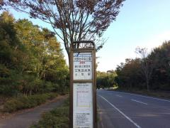 「大野台中央公園」バス停留所
