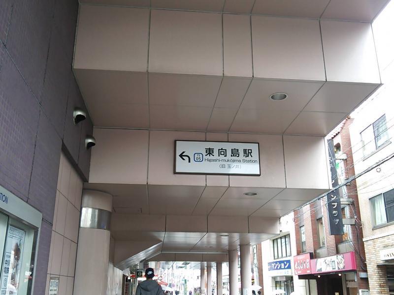 旧玉ノ井駅