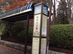 「御成台公園」バス停留所