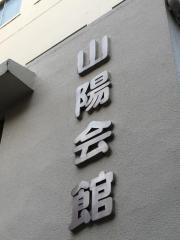 ビジネスホテル山陽会館