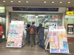 日本旅行 上野支店