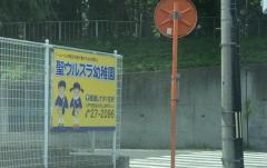 八戸聖ウルスラ学院幼稚園