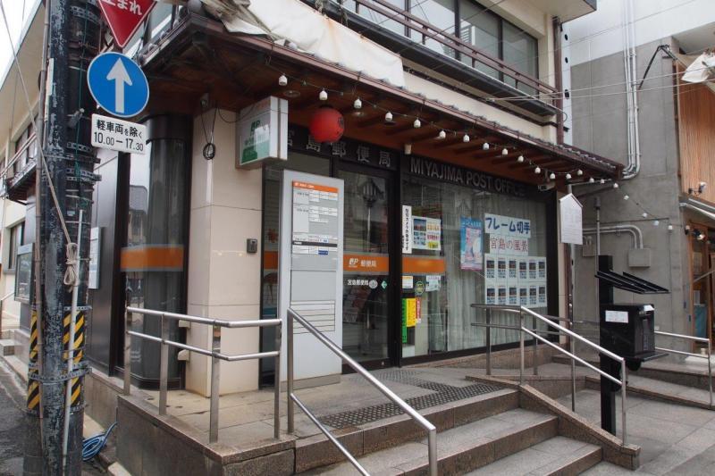 宮島郵便局(廿日市市)の投稿写...