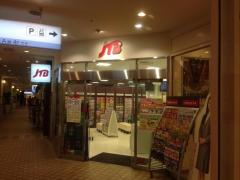 JTB首都圏 トラベランド港北東急ショッピングセンター店