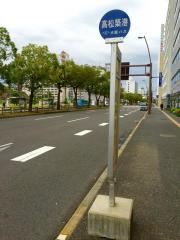 「高松築港」バス停留所