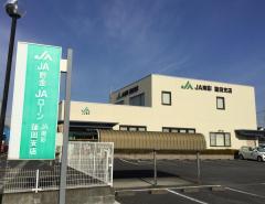 JA南彩蓮田支店