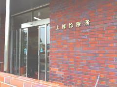 上条診療所