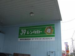 39レンタカー細畑店