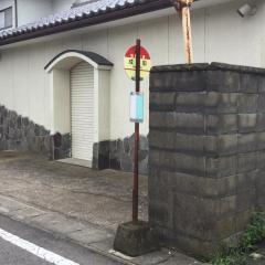 「成田(郡山市)」バス停留所