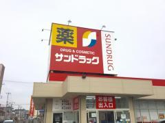 サンドラッグ綾園店