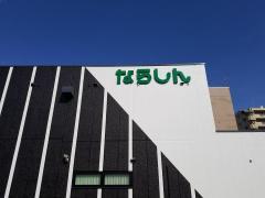 奈良信用金庫大宮支店