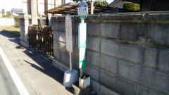 「金古上宿」バス停留所