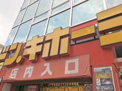 ドン・キホーテ西川口駅前店