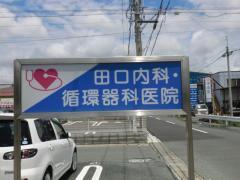 田口内科医院