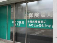 ひかり薬局西口店