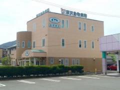 深沢動物病院