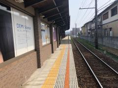 日華化学前駅