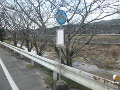「石貫小学校前」バス停留所