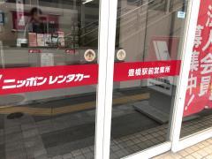ニッポンレンタカー豊橋駅東口営業所