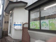 岡田動物病院