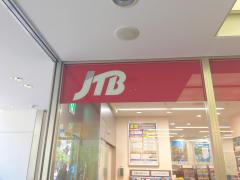 JTBラズ大森店