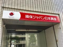 損保ジャパン日本興亜ひまわり生命保険株式会社 佐賀支社