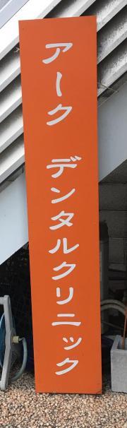 アークデンタルクリニック京橋院